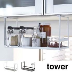 吊り下げラック 戸棚下調味料ラック タワー tower スチール製