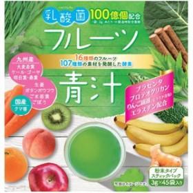 乳酸菌入りフルーツ青汁 3g×45包 107種類の素材を発酵した酵素を配合。
