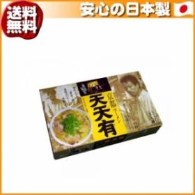 (送料無料)銘店シリーズ 箱入京都ラーメン天天有(2人前)×10箱セット