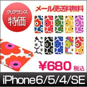 【iPhone6/iPhone5S/iPhoneSE ケース 花柄】女性向けのかわいいiPhoneSEケース(iphoneSE/iphone5s/iphone6/iphone4s対応) メール便専用