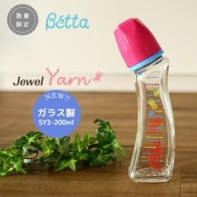 Betta ベッタ 哺乳瓶 ガラス製 ジュエル GY3-200ml 耐熱ガラス ドクターベッタ ヤーン Yarn 丸穴乳首 200ml 哺乳びん 可愛い ベビー