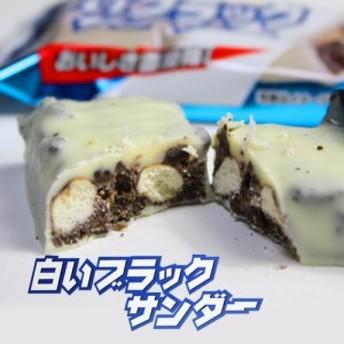 白いブラックサンダー 12本入 箱タイプ 北海道限定 チョコ 人気 贈り物 ギフト 小分け 個装 お礼 お返し お中元