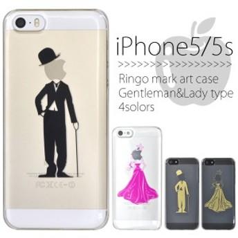 【iPhone5/5S/iPhone SE用】リンゴマークアートケース(紳士&婦女タイプ)アイフォン5/5S用カバーSoftBank/au/docomo