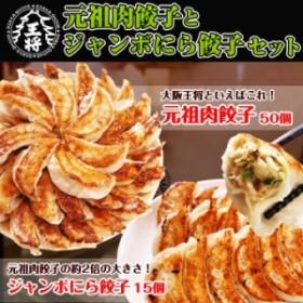【大阪王将】肉餃子とジャンボのミニセット♪【肉50コ+ジャンボ15コ=13%OFF】