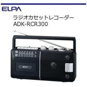ELPA ADK-RCR300 ラジオカセットレコーダー (ADKRCR300)