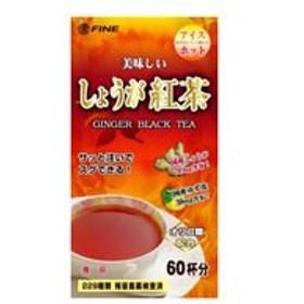 ファイン しょうが紅茶(1gX60包) 紅茶エキス 国産しょうが 国産ゆず皮 オリゴ糖 健康補助食品 柚子紅茶 ゆず紅茶 ショウガ紅茶 ※軽減