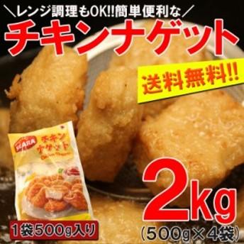 【送料無料】プロ御用達業務用食材チキンナゲット!!レンジ調理OK2kg(500g×4袋)/沖縄離島配送不可