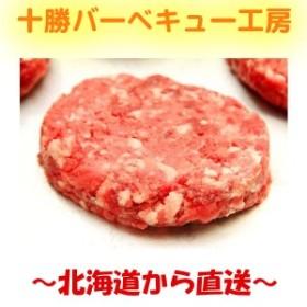 北海道産牛肉♪ビーフハンバーグステーキ 100g×5個