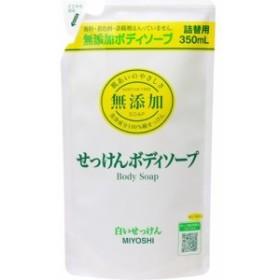 ミヨシ石鹸 無添加ボディソープ 白いせっけん リフィル(350mL)[ボディソープ]