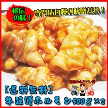 送料無料 貴重な極少品!秘伝の味噌味!牛直腸ホルモン500g×2 数量限定の決算特別品!
