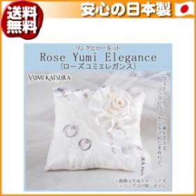(送料無料)桂由美 YUMI KATSURA リングピローキット Rose Yumi Elegance(ローズユミエレガンス) CK-51006A