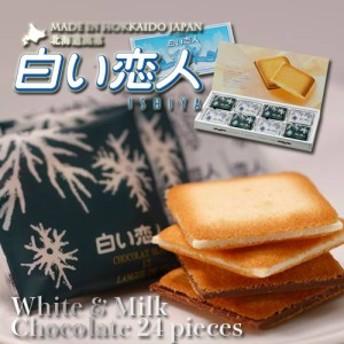 石屋製菓 白い恋人 24枚入 ミックス ホワイト&ブラック 北海道 ホワイトチョコ ミルクチョコレート ラングドシャ お中元 小分け 手土産