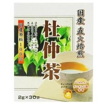 国産直火焙煎 杜仲茶 2g30袋入 リケン とちゅう茶 トチュウ茶 徳島県産 ノンカフェイン ティーバッグ 健康茶