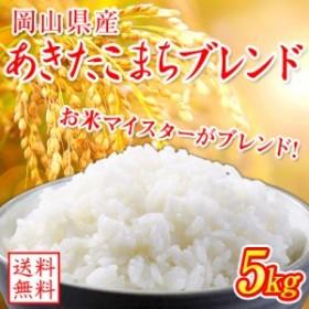 米 お米 5kg アキタコマチブレンド (5kg×1袋) 送料無料 北海道・沖縄は756円の送料がかかります。