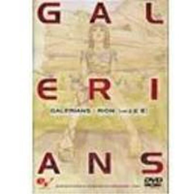 DVD / TVアニメ / GALERIANS:RION volume2 記憶