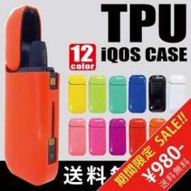 SALE! iQOSケース  TPU カバー 12カラー アイコス tpu ケース アイコスカバー  ソフトケース iqosカバー 加熱式タバコ