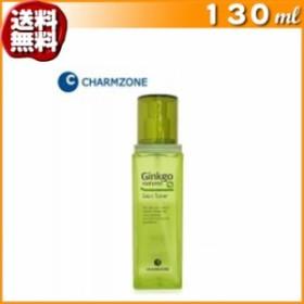 (送料無料)チャームゾーン Ginkgo natural (ジンコナチュラル) スキントナー 130ml