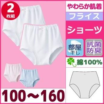 女児インナー ショーツ グンゼ GUNZE 2枚組| 綿100% 綿100% ジュニア 下着 キッズ パンツ 子供下着 女児ショーツ 子供 白 セット 女の子