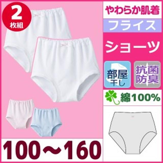 女児インナー ショーツ グンゼ GUNZE 2枚組  綿100% 綿100% ジュニア 下着 キッズ パンツ 子供下着 女児ショーツ 子供 白 セット 女の子