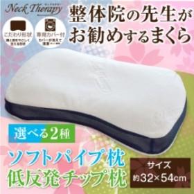整体師が勧める 安眠 快眠 まくら 枕 リラックス 高さ ストレッチ 低反発 弾力 寝具 ソフト ウレタン