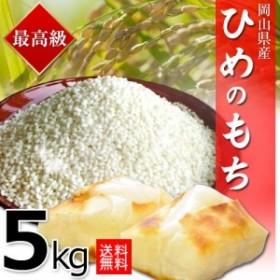 ヒメノモチ 5kg 30年岡山県産 もち米 送料無料 北海道・沖縄は756円の送料がかかります。