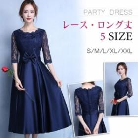 ドレス 結婚式 大きいサイズ ドレスワンピース ドレス 結婚式 お呼ばれ パーティードレス フォーマルドレス  20代 30代 40代 Lf019