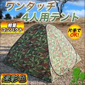 【4人用で広々】 組み立て簡単ワンタッチ! アウトドアやレジャーに♪ 迷彩色 テント
