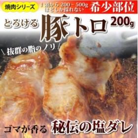 豚トロ塩ダレ漬け 200g 焼肉用 (12時までの御注文当日発送、土日祝を除く)トントロ とんとろ 豚とろ 焼くだけ