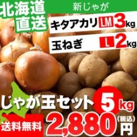 今季出荷開始! 新じゃがいも 北海道産 北海道産 じゃが玉セット キタアカリ 3kg(LMサイズ)&玉ねぎ2kg(Lサイズ) 合計5kg / 5キロ 5