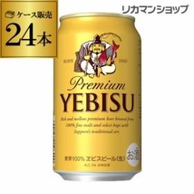 サッポロ エビスビール 350ml 缶×24本 1ケース ビール 国産 サッポロ ヱビス 缶ビール 長S