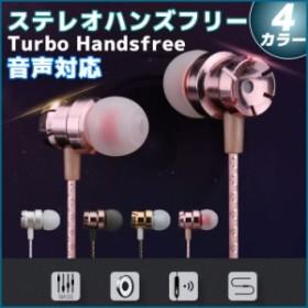 密閉ダイナミック型(カナル型) 多機種対応 Turboスタイル イヤホン 高音質 ステレオミニプラグ マイク付き 音声入力