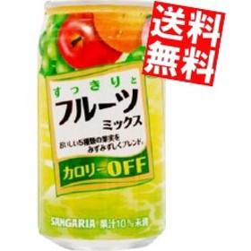 【送料無料】サンガリア すっきりとフルーツミックス 340g缶 24本入[のしOK]big_dr