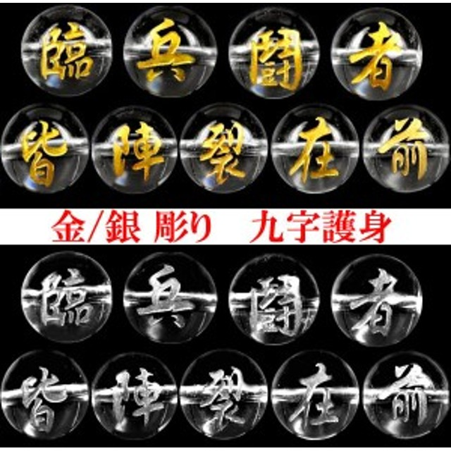 天然石 金/銀彫り九字護身 水晶12mm/9字セット 〔I6-2〕