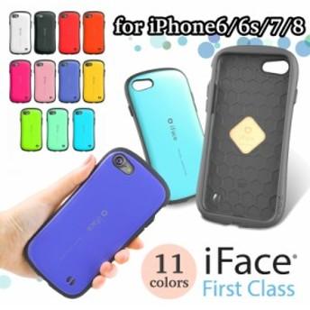 iPhone7 iPhone8 ケース iface 正規品 iFace first class 並行輸入正規品 送料無料 全11色 iphone7 iphone8 iPhone6S ケース