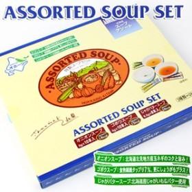 手軽に美味しいスープ 北見スープセレクション 特製スープセット 28本入