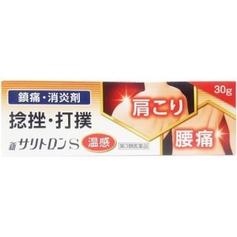 (第3類医薬品)新サリトロンS ( 30g )/ 雪の元