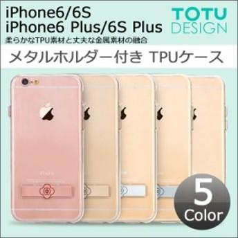 【ゆうパケット送料無料】iPhone6 6 plus アイフォン6s iPhone6S iphone6S Plus 6splus TPUケース 透明カバー iphone6 ケース iphone6s