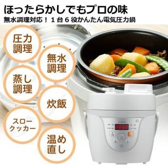 電気圧力鍋 SPC-211 siroca 電気 圧力鍋 煮込み鍋 無水鍋 おしゃれ かわいい 調理家電 コンパクト 圧力なべ 簡単 炊飯器 一人暮らし