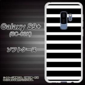 docomo Galaxy S9+ SC-03K TPU ソフトケース / やわらかカバー【EK879 ボーダー ブラック(L) 素材ホワイト】(ギャラクシー S9プラス S