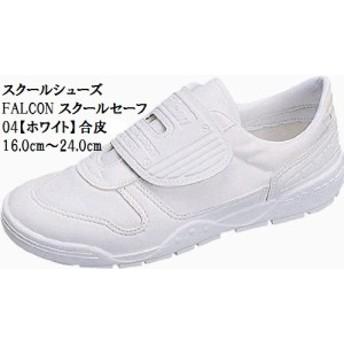 ファルコン スクールセーフ04 合皮 ジュニア スニーカー  白 サニタイズAg 抗菌 JAPAN
