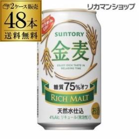 ビール 新ジャンル サントリー 金麦 オフ 350ml×48本 送料無料 GLY 48缶 2ケース販売 ビールテイスト 金麦オフ