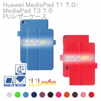 【送料無料】Huawei MediaPad T1 7.0 LTE用/ MediaPad T3 7.0用選択可能 スタンド機能付き専用ケース 二つ折 カバー PUレザーケース