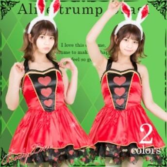 コスプレ コスチューム 3点セット 2色展開 トランプマジカルラビット  バニー  ハロウィン 衣装 costume591