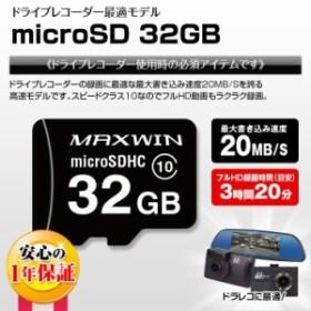定形郵便送料無料 microSD マイクロSDカード SD 32GB ドライブレコーダー向けメモリ 最大書込速度20MB/s 1年保証