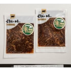 産地直送 北海道産牛肩ロース味付牛カルビ 牛肉