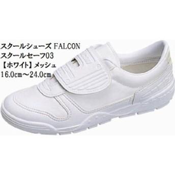 ファルコン スクールセーフ03 メッシュ/合皮 ジュニア スニーカー  白 サニタイスAg 抗菌 JAPAN
