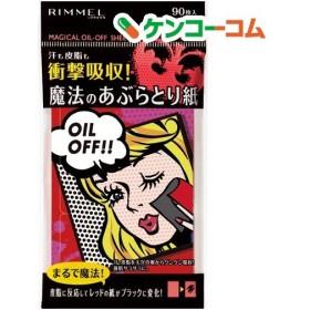 リンメル 魔法の超吸収あぶらとり紙 ( 90枚入 )/ リンメル(RIMMEL)