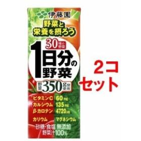 伊藤園 1日分の野菜 紙パック(200mL24本入2コセット)[野菜ジュース(無塩)]【送料無料】