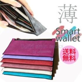 6d002f06029c スリム財布 メール便発送 長財布 薄型 極薄 マルチポーチ スマートウォレット レディース 長