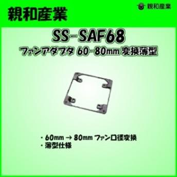 親和産業 SS-SAF68 CPUクーラー用6cm~8cmFAN変換アダプタ スリムタイプ